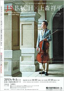 上森祥平×J.S.バッハ無伴奏チェロ組曲全曲演奏会2013 《 ガンボの魂 》