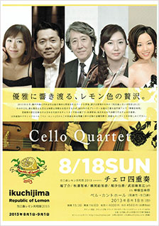 生口島レモン共和国 2013 presents  チェロ四重奏