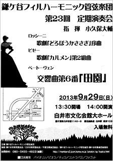 鎌ヶ谷フィルハ-モニック管弦楽団第23回定期演奏会