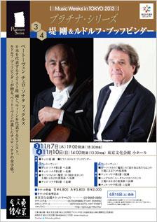 Music Weeks in TOKYO 2013 プラチナ・シリーズ 第3・4回 堤 剛&ルドルフ・ブッフビンダー ベートーヴェン チェロ・ソナタ ツィクルス