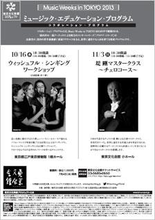 Music Weeks in TOKYO 2013 ミュージック・エデュケーション・プログラム 〈コラボレーション・プログラム〉 堤 剛マスタークラス(チェロコース)