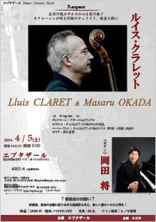 """エプタザールSelect Concert No.16 """"Respect"""" ルイス・クラレット&岡田 将"""