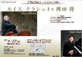 スピカコンサート No.154〔The Duo〕〜チェロとピアノの対話〜 ルイス・クラレット&岡田 将
