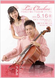 レ・クロッシュ(宇宿真紀子&宇宿直彰)リサイタル ピアノ&チェロの世界