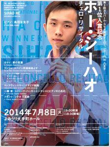 第3回ガスパール・カサド国際チェロ・コンクール in 八王子 第1位入賞記念 ホー・シーハオ チェロ・リサイタル