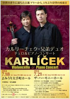 カルリーチェク兄弟デュオコンサート チェロ&ピアノ