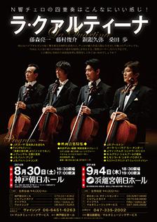 ラ・クァルティーナ(神戸公演)