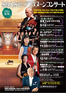 みなとみらいアフタヌーンコンサート《 堤剛の世界Ⅱ 》 堤剛 チェロ・リサイタル