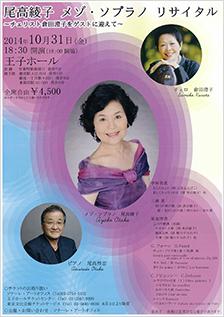 尾高綾子 メゾ・ソプラノ リサイタル〜チェリスト倉田澄子をゲストに迎えて〜