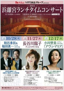 浜離宮ランチタイムコンサート vol.130 長谷川陽子 チェロ・リサイタル