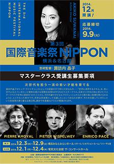 第3回 国際音楽祭NIPPON 名古屋マスタークラス