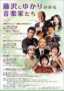 藤沢にゆかりのある音楽家たち Vol.2