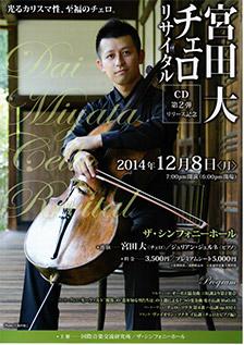 宮田 大 チェロ・リサイタル〜CD第2弾リリース記念〜