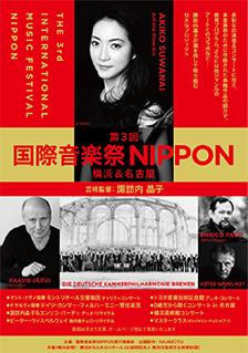 ピーター・ウィスペルウェイ 無伴奏チェロ・リサイタル (第3回 国際音楽祭NIPPON)