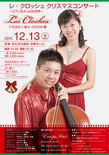 レ・クロッシュ(宇宿真紀子&宇宿直彰)クリスマスコンサート&クリスマスパーティー