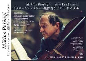 ミクローシュ・ペレーニ無伴奏チェロリサイタル