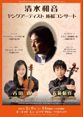 清水和音ヤングアーティスト応援コンサート