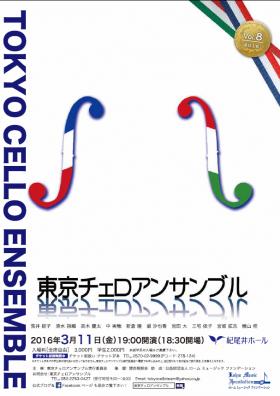 東京チェロアンサンブル vol.8