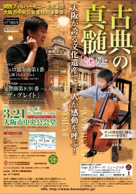 古典の真髄〜大阪市中央公会堂特別演奏会