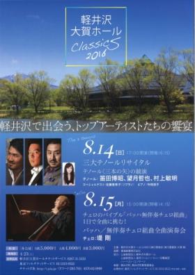 〜軽井沢大賀ホールCLASSICS 2016〜        バッハ無伴奏チェロ組曲 全曲演奏会