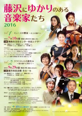 藤沢にゆかりのある音楽家たち2016 vol.1