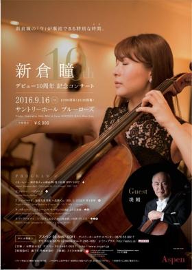 新倉瞳デビュー10周年記念コンサート