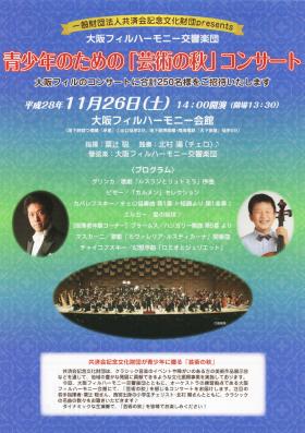 青少年のための「芸術の秋」コンサート
