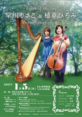 Sound of the Sky 早川りさこ&植草ひろみ