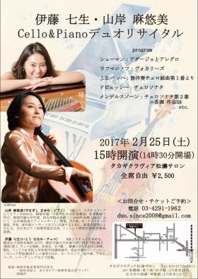 伊藤七生・山岸麻悠美 Cello&Piano デュオリサイタル