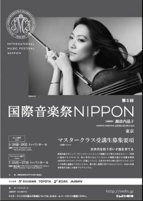 第5回 国際音楽祭NIPPON チェロ・マスタークラス (マリオ・ブルネロ)