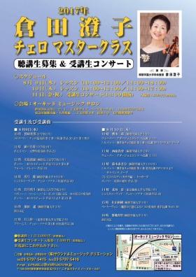 倉田澄子チェロマスタークラス 受講生コンサート