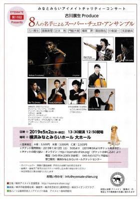 第18回みなとみらいアイメイトチャリティーコンサート 古川展生Produce【8人の名手によるスーパー・チェロ・アンサンブル】