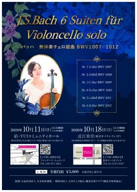 バッハ 無伴奏チェロ組曲 BWV1007-1012
