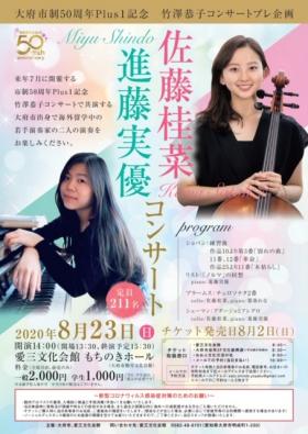 佐藤桂菜・進藤実優 コンサート(大府市政50周年記念コンサート)
