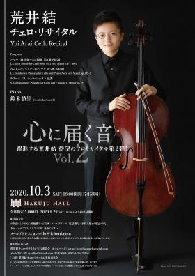 荒井結チェロ・リサイタル「心に届く音 Vol.2」