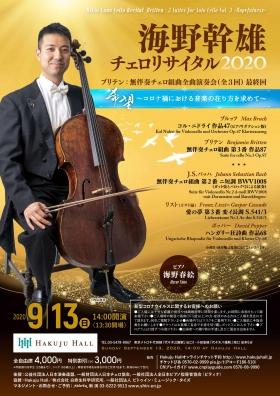 海野幹雄チェロリサイタル ブリテン:無伴奏チェロ組曲全曲演奏会 最終回