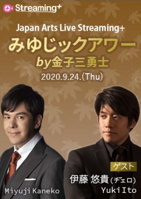 Japan Arts Live Streaming+ 『みゆじックアワー』Vol.2