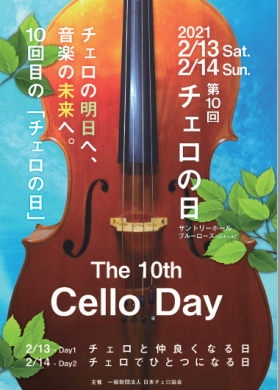 第10回チェロの日 チェロの明日へ、音楽の未来へ。