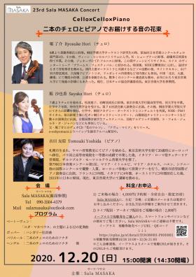 "<Sala MASAKA 23rd Concert>""二本のチェロとピアノでお届けする音の花束"""
