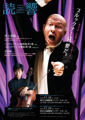 読売日本交響楽団 第232回土曜・日曜マチネーシリーズ