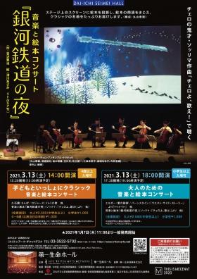 大人のための音楽と絵本コンサート『銀河鉄道の夜』