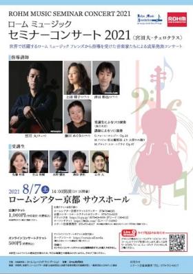ロームミュージック セミナーコンサート2021 【有料ライブ配信あり】