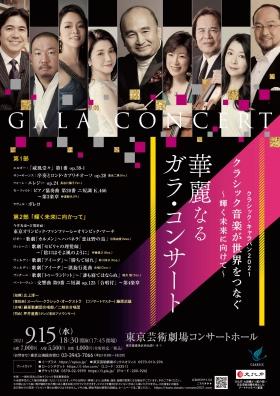 「クラシック音楽が世界をつなぐ」~輝く未来に向けて~華麗なるガラ・コンサート