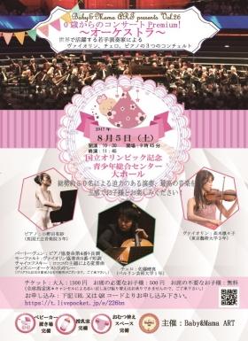 Baby&Mama ART presents 「0歳からのコンサートPremium!~オーケストラ~」