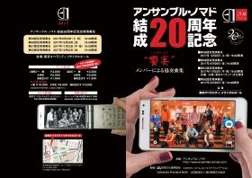 アンサンブル・ノマド設立20周年記念         響宴 Vol.3〜拡散するクラシック音楽