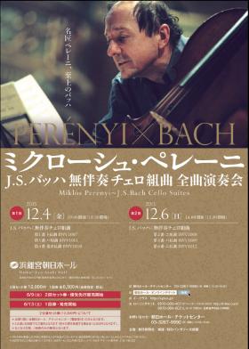 ミクローシュ・ペレーニ              J.S.バッハ 無伴奏チェロ組曲全曲演奏会
