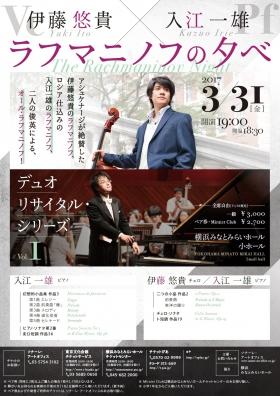 伊藤悠貴 x 入江一雄 デュオ・リサイタル Vol.1ラフマニノフの夕べ