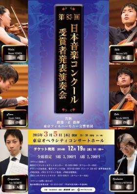 第83回 日本音楽コンクール 受賞者発表演奏会
