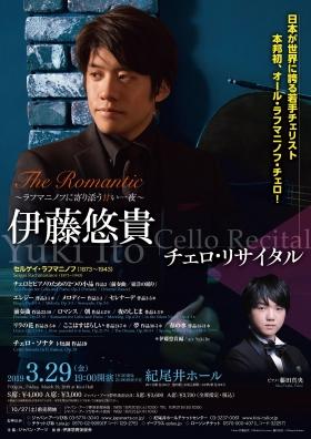 The Romantic ~ラフマニノフに寄り添う甘い一夜~ 伊藤悠貴 チェロ・リサイタル