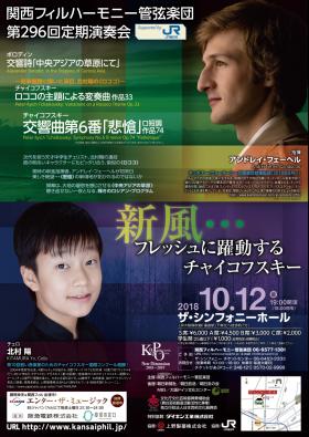 関西フィルハーモニー管弦楽団 第296回定期演奏会